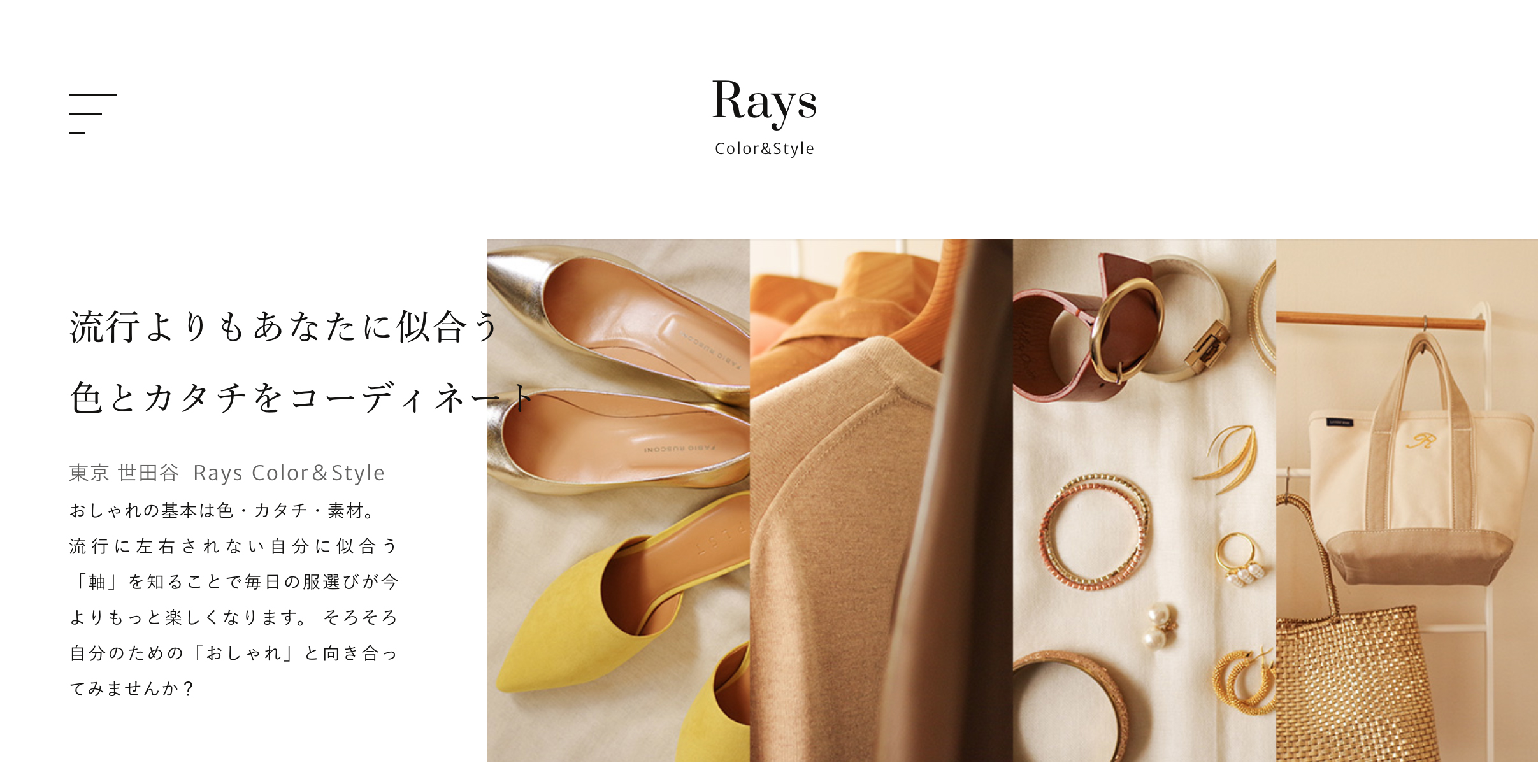 Rays coloe&style Web site