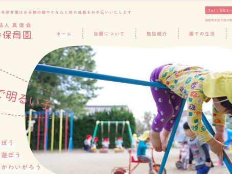 浜松の保育園のWebサイト制作