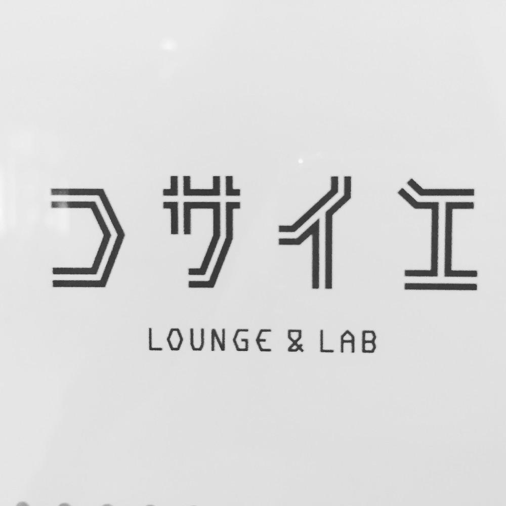 logo_コサイエ