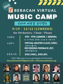 Beracah Virtual Music Camp