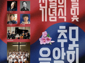 80th Korean Patriotic Marty's Day Memorial Service and Music Concert