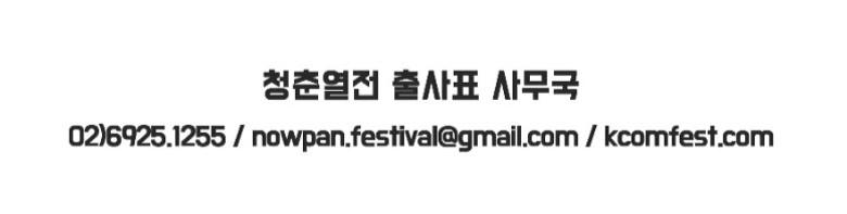 출사표_선정결과_최종_경연_edited.jpg