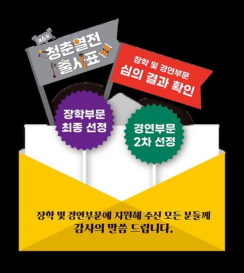 WEB)메인_타이틀용(2차결과).png