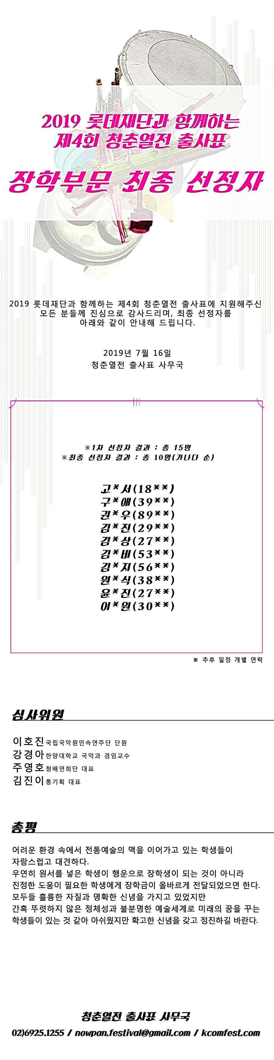 출사표_선정결과_2차_장학.jpg