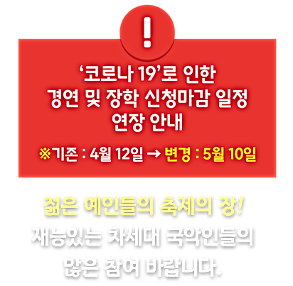 타이틀용_모집안내22.png