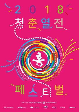 홍보물_포스터_(사)노름마치예술단.jpg