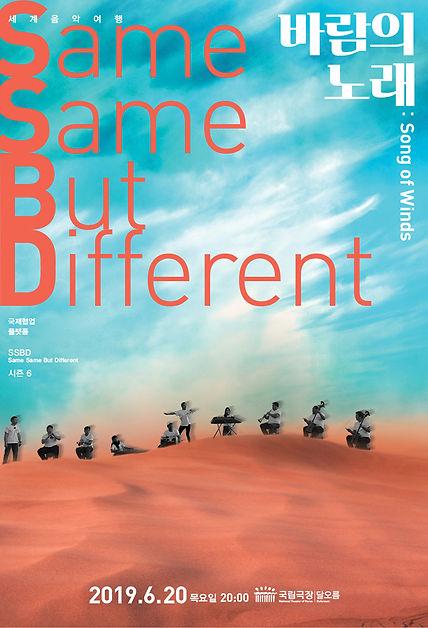 SSBD 시즌6 포스터.jpg