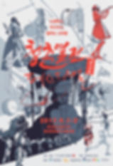 청춘열정포스터_노름마치예술단_최종.jpg
