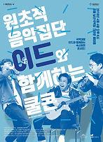 포스터 최종_이드 쿨콘.jpg