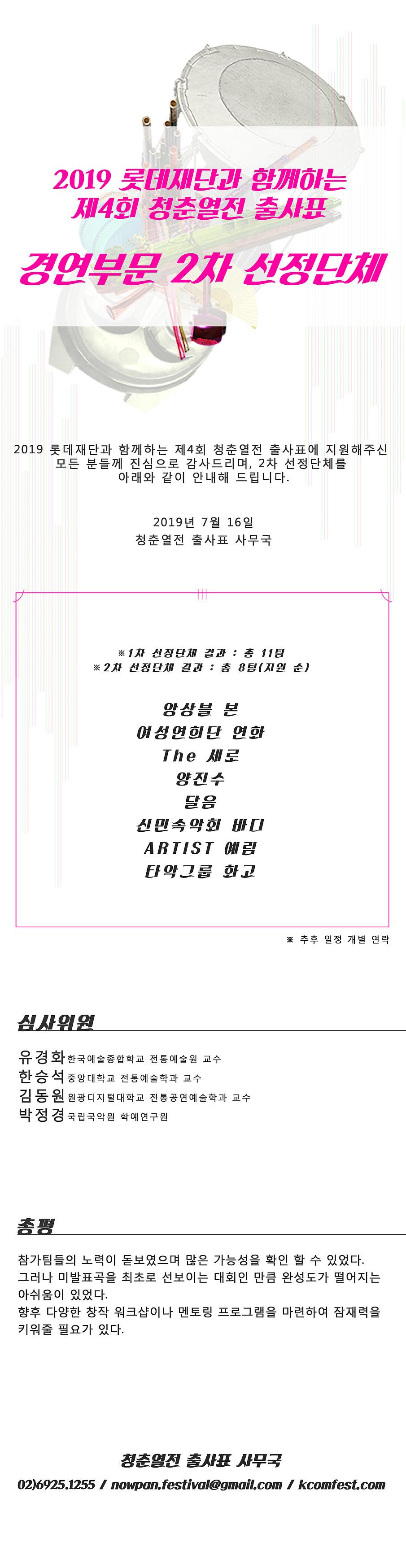 출사표_선정결과_2차_경연.jpg