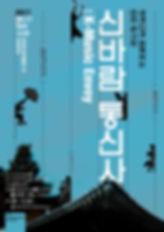 [포스터] 신바람통신사.jpg