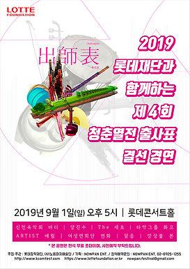 2019 출사표 포스터(저용량).jpg