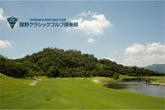 龍野クラシックゴルフ倶楽部