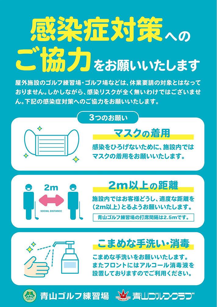 2004青山_感染症対策a4_ 1-01.jpg