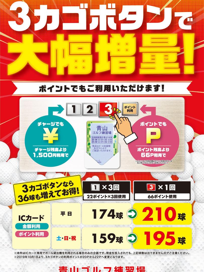 3カゴ増量ICカード