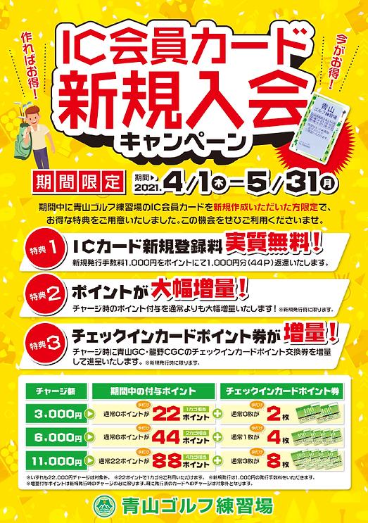 ICカード新規入会キャンペーンチラシ2021.4.png
