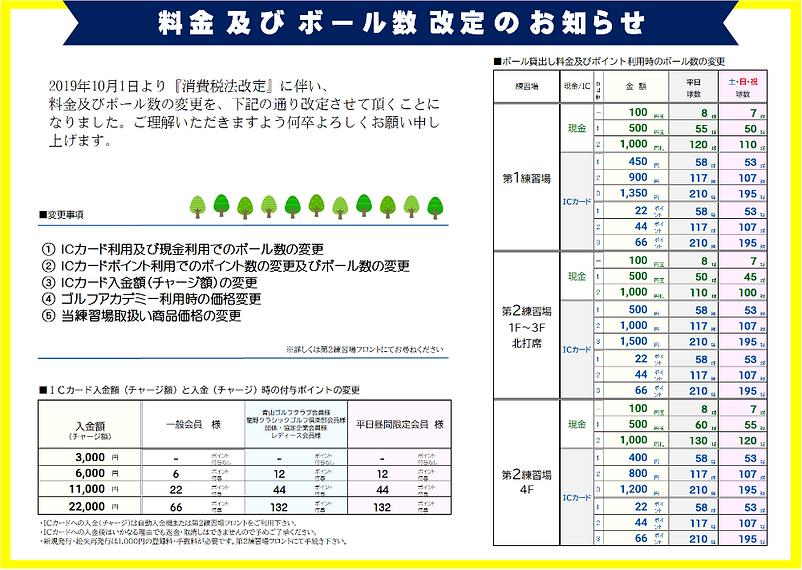 2019料金及びボール数改定のお知らせ_edited.png