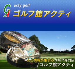 ゴルフ館アクティ