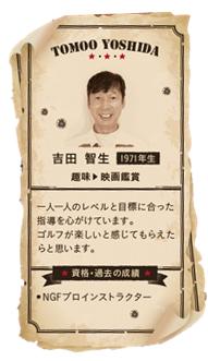 吉田 智生