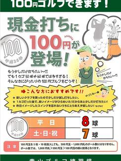 現金100円