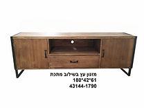 רהיטים מעץ ומתכת