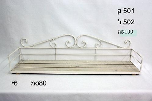 מדף משולב ברזל ועץ 80 סמ בגימור לבן או קרם