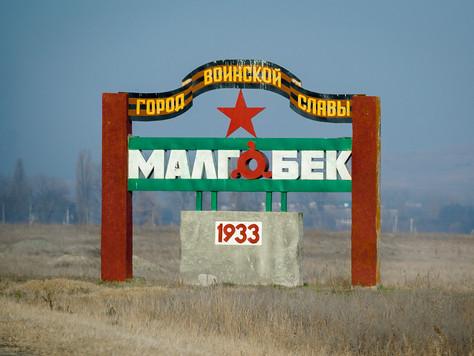 Малгобек - город воинской славы