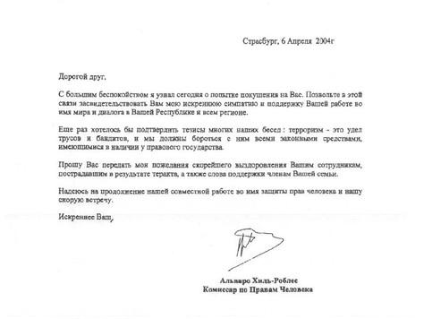 Пятнадцать лет назад, утром 6 апреля 2004 года, было совершено покушение на президента Ингушетии Мур