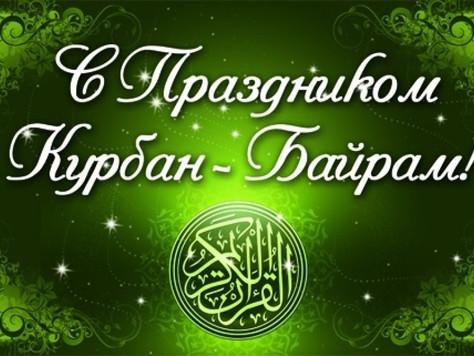 Поздравление всех мусульман Республики Ингушетия с наступившим светлым благословенным праздником «И