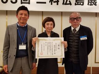 二科展広島巡回展で広島市教育委員会賞受賞しました