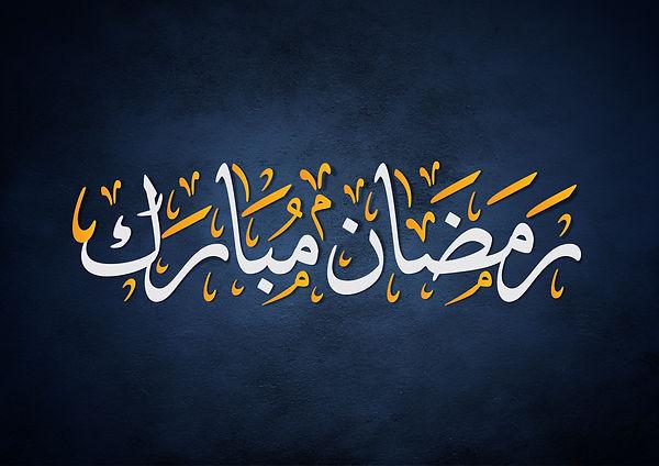 Arabic calligraphy for Ramadan Mubarak_T