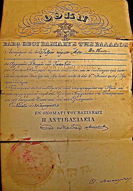 King Otto (Othon) letter copy.jpg