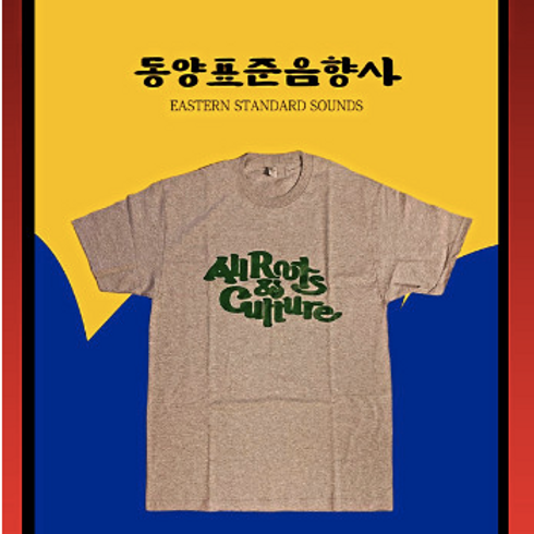 T-Shirts:  All Roots and Culture
