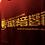 Thumbnail: 동양표준음향사 Logo T-SHIRT