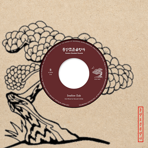 Swallow Dub (Dub Mixed by Naoyuki Uchida)