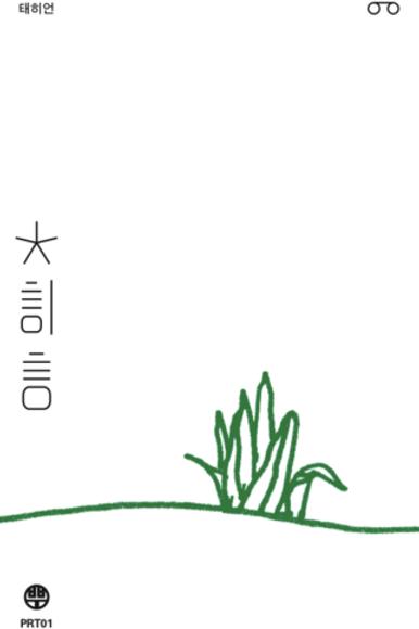 태히언- 태히언 Tape