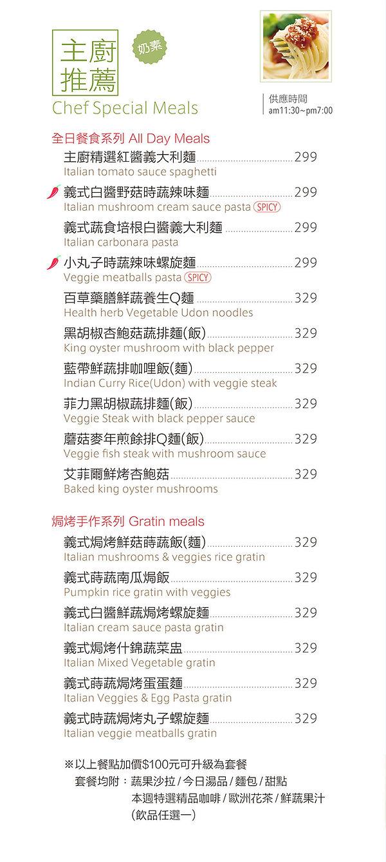 2020-new-menu-3.jpg