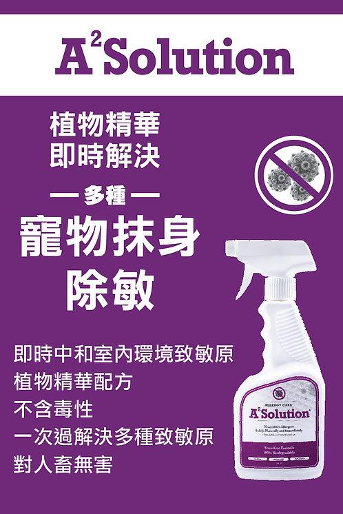 A2 Solution Protein Allergen Neutralizer ( 32 oz)