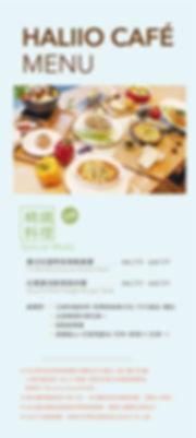 2020-new-menu-2.jpg