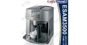 義大利全自動咖啡機【ESAM3500 新貴型】