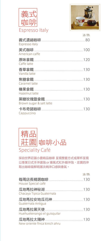 2020-new-menu-6.jpg