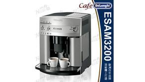 義大利全自動咖啡機【ESAM3200 浪漫型】