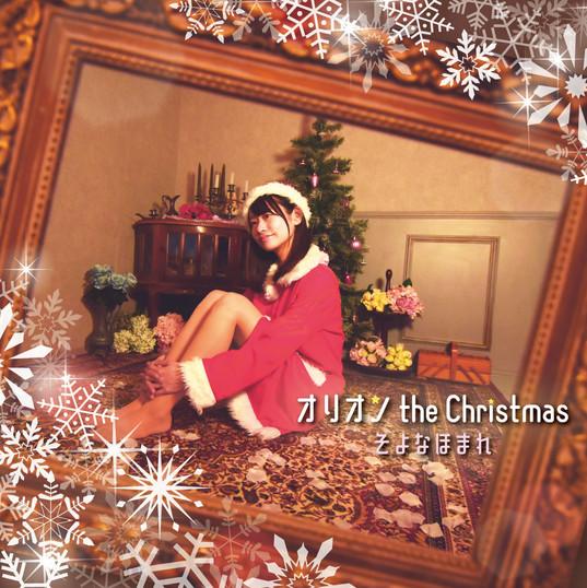 ミニアルバム「オリオン the Christmas」完成!