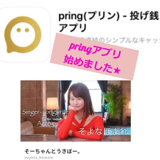 pringアプリ始めました!
