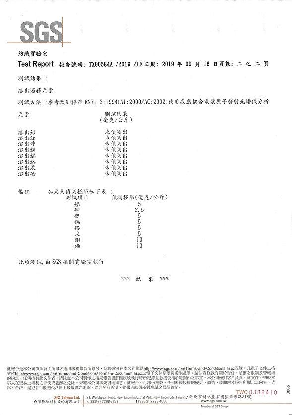A214八大重金屬-2.jpg
