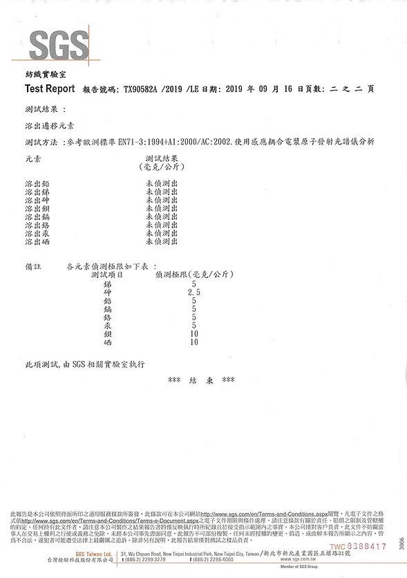 A162八大重金屬-2.jpg