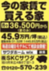 ななかまど広告・ 脚場テント_page-0001 (1).jpg