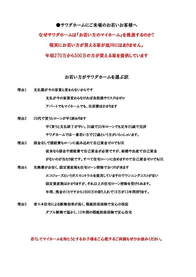 サワダホーム_理由_page-0001.jpg