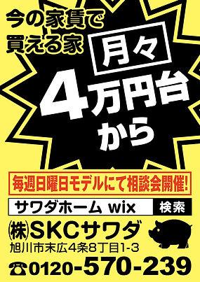 210200_A4_サワダホーム様_01ol_page-0001.jpg