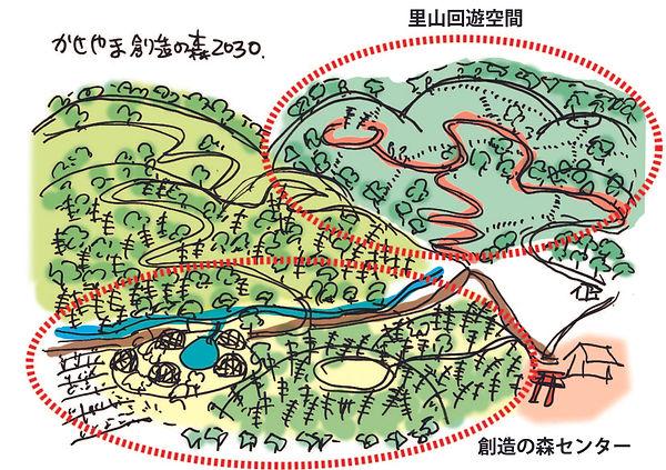 かせやまの森2030web公開版2.jpg